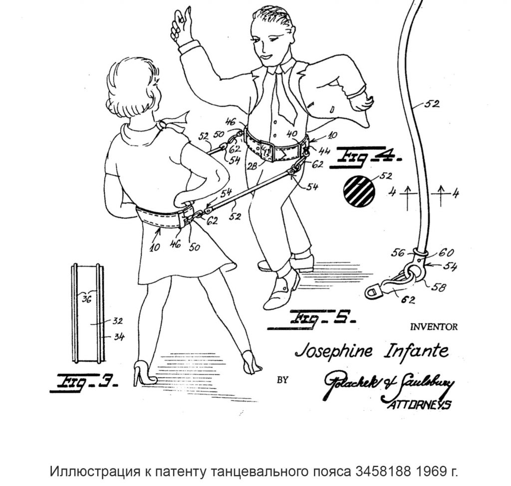 Иллюстрация патента