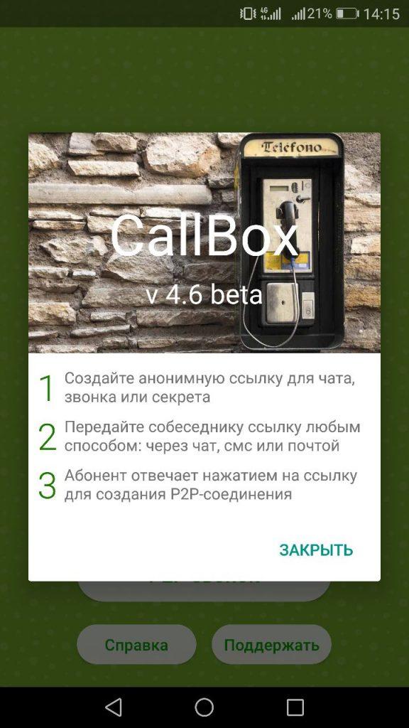 Окно приложения CallBox, в котором при первом запуске коротко описан функционал приложения и его предназначение.