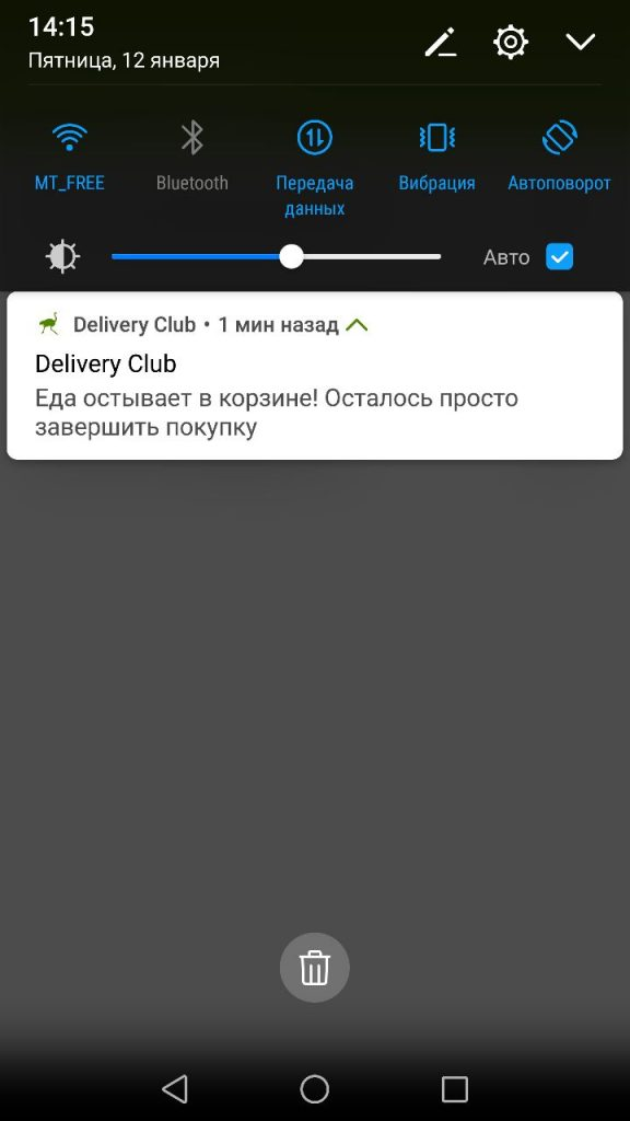 назойливое уведомление от delivery club