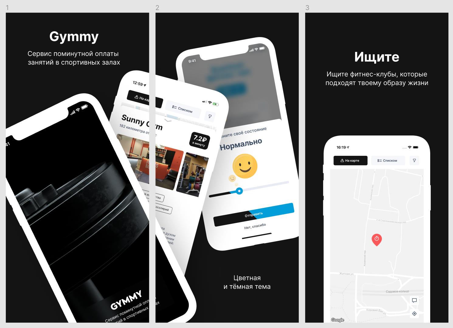 Вариант оформления Gymmy для App Store с темной темой