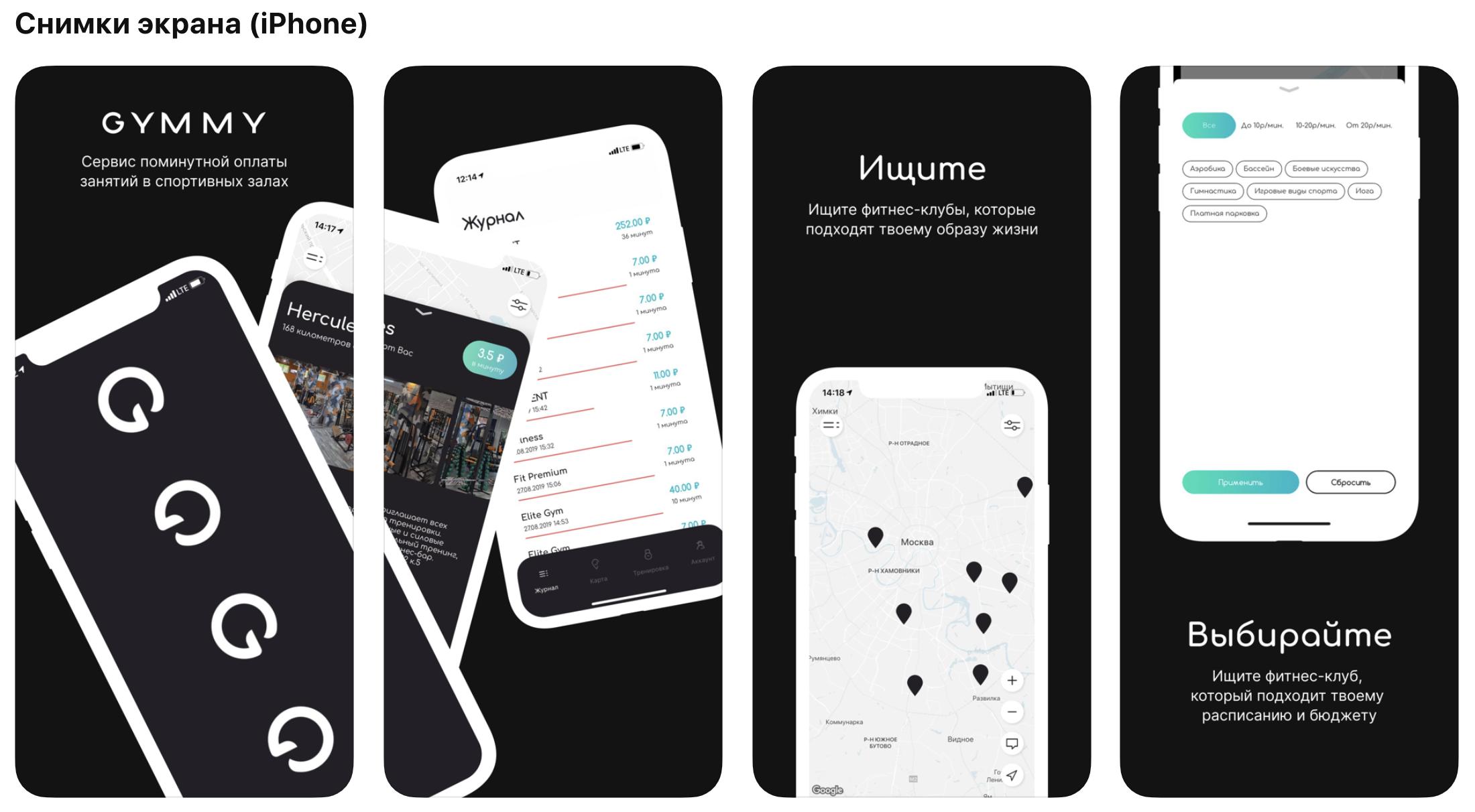 Gymmy в App Store сегодня